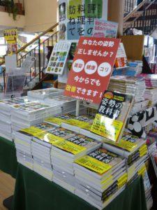 らくだ書店 本店様にて『正しく理想的な姿勢を取り戻す 姿勢の教科書』を展開中です!!