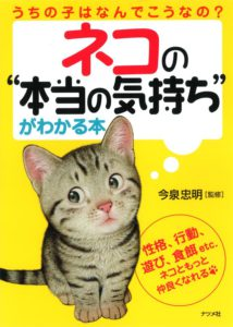 ネコの「本当の気持ち」がわかる本の表紙