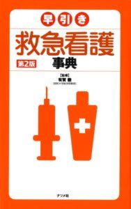 早引き 救急看護事典の表紙