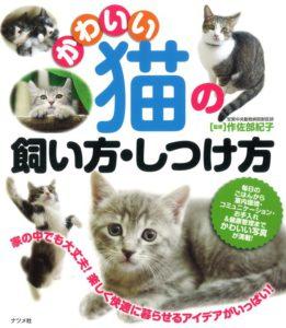 かわいい猫の飼い方・しつけ方の表紙