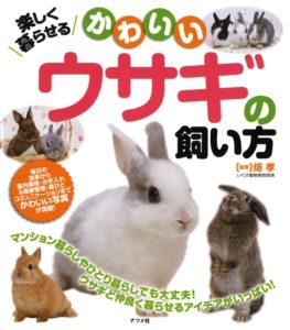 楽しく暮らせる かわいいウサギの飼い方の表紙