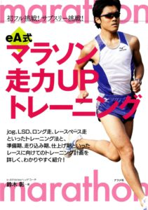 eA式 マラソン走力UPトレーニングの表紙