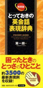 携帯版 とっておきの英会話表現辞典の表紙