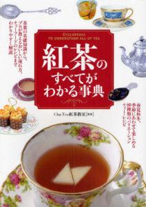 紅茶のすべてがわかる事典の表紙