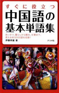 すぐに役立つ中国語の基本単語集の表紙