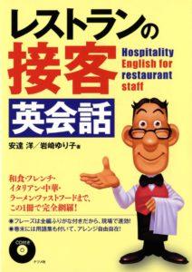 レストランの接客英会話の表紙