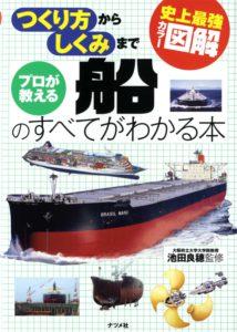 史上最強カラー図解 プロが教える船のすべてがわかる本の表紙