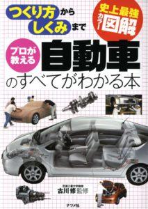 史上最強カラー図解 プロが教える自動車のすべてがわかる本の表紙