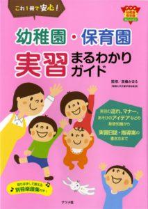 幼稚園・保育園 実習まるわかりガイドの表紙