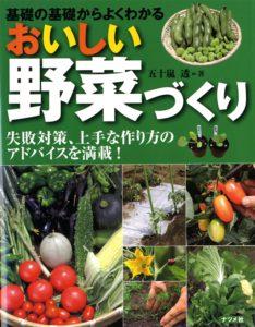 おいしい野菜づくりの表紙