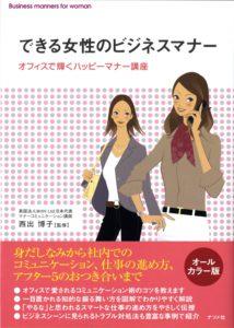 できる女性のビジネスマナーの表紙