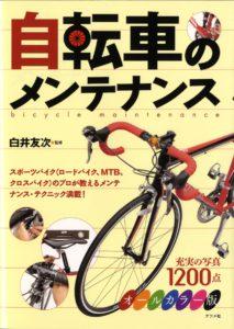 自転車のメンテナンスの表紙