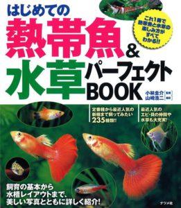 はじめての熱帯魚&水草パーフェクトBOOKの表紙