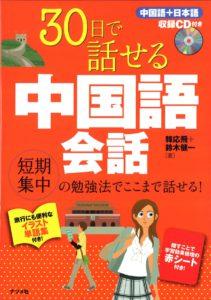 30日で話せる中国語会話の表紙
