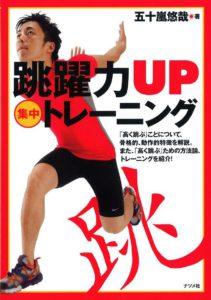 跳躍力UP集中トレーニングの表紙