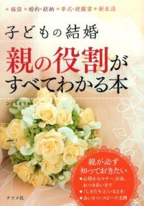 子どもの結婚 親の役割がすべてわかる本の表紙
