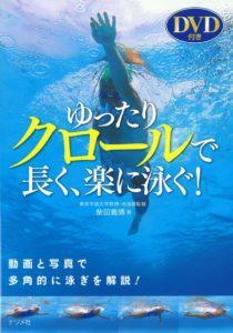 DVD付き ゆったりクロールで長く、楽に泳ぐ!の表紙