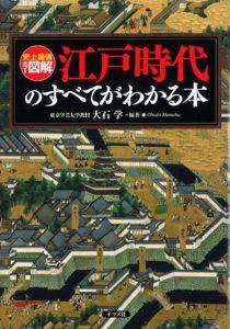 史上最強カラー図解 江戸時代のすべてがわかる本の表紙
