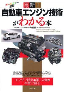 最新!自動車エンジン技術がわかる本の表紙