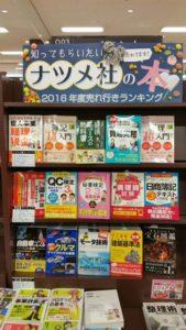 紀伊国屋書店久留米店でナツメ社ランキングフェアを実施中です!