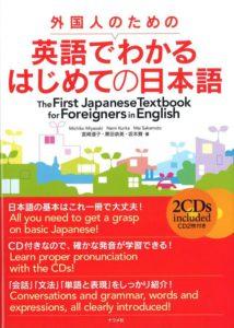 外国人のための英語でわかるはじめての日本語の表紙