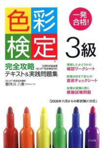 一発合格! 色彩検定3級完全攻略 テキスト&実践問題集の表紙