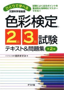 ひとりで学べる 色彩検定2級・3級試験テキスト&問題集 第2版の表紙