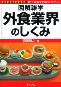 外食業界のしくみの表紙
