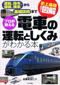 史上最強カラー図解 プロが教える 電車の運転としくみがわかる本の表紙