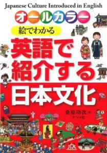 絵でわかる 英語で紹介する日本文化の表紙