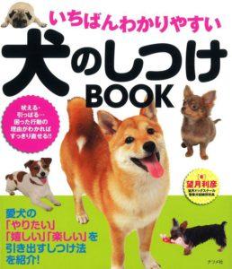 いちばんわかりやすい犬のしつけBOOKの表紙