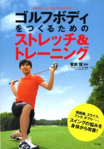 ゴルフボディをつくるためのストレッチ&トレーニングの表紙