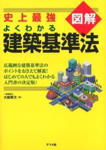 史上最強図解 よくわかる建築基準法の表紙