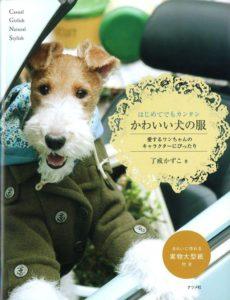 はじめてでもカンタンかわいい犬の服の表紙