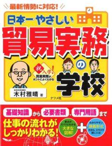日本一やさしい貿易実務の学校の表紙