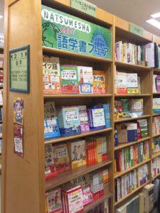 ジュンク堂書店池袋本店にて人気の語学書フェア開催中です!