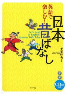 CD付き 英語で楽しむ!日本昔ばなしの表紙
