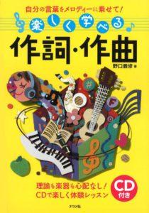 CD付き 楽しく学べる作詞・作曲の表紙