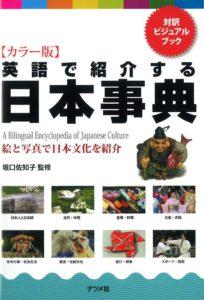 カラー版 英語で紹介する日本事典の表紙