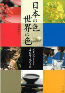 日本の色・世界の色の表紙