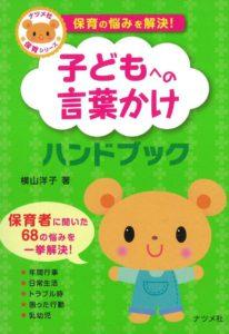 保育の悩みを解決!子どもへの言葉かけハンドブックの表紙