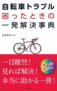 自転車トラブル困ったときの一発解決事典の表紙