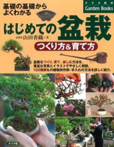 はじめての盆栽 つくり方&育て方の表紙