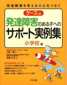 ケース別 発達障害のある子へのサポート実例集 小学校編の表紙