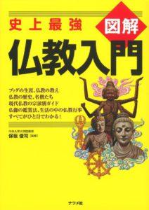 史上最強図解 仏教入門の表紙