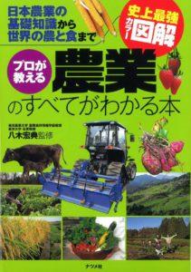 史上最強カラー図解 プロが教える農業のすべてがわかる本の表紙