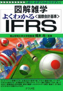 よくわかるIFRS<国際会計基準>の表紙