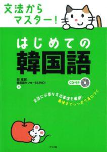 CD付き 文法からマスター! はじめての韓国語の表紙