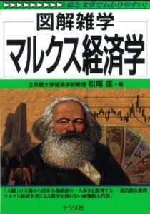 マルクス経済学の表紙