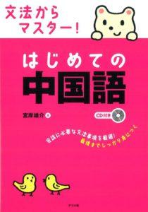 CD付き 文法からマスター!はじめての中国語の表紙